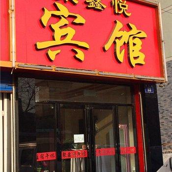 银川聚鑫悦商务宾馆