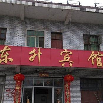 南昌东升宾馆