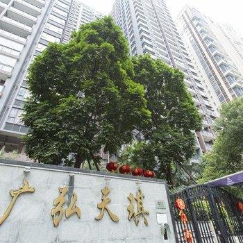 广州私享家酒店公寓(广弘天琪店)图片1