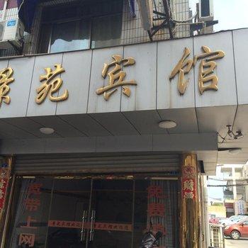 阜宁景苑宾馆