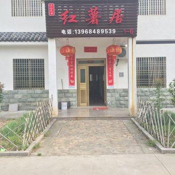 仙居县淡竹乡红薯居农家乐图片2