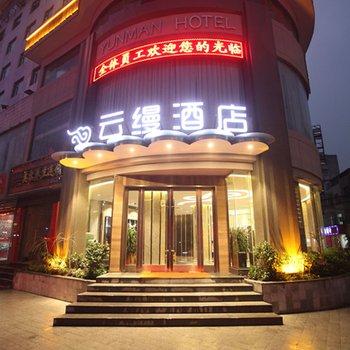 荆门云缦酒店(龙泉公园店)
