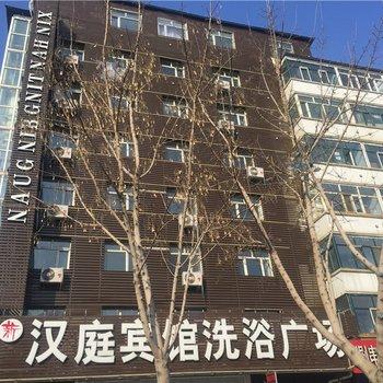 嫩江新汉庭商务宾馆