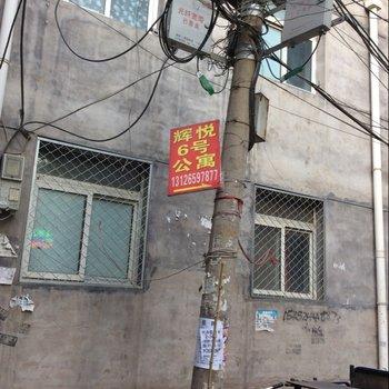 北京辉悦6号公寓图片18
