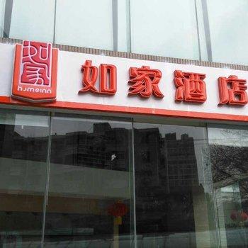 如家快捷酒店(南京新街口大行宫地铁站总统府店)
