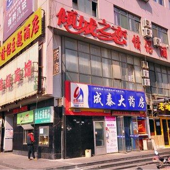 济南倾城之恋情侣酒店图片2