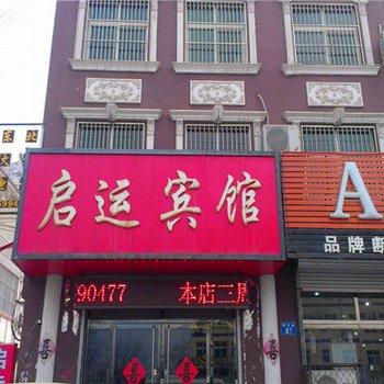 东光启运宾馆
