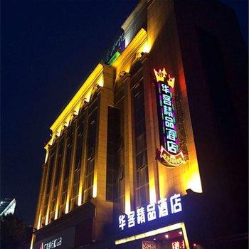 新乡华客精品酒店
