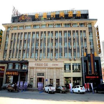 银川东庭时尚酒店