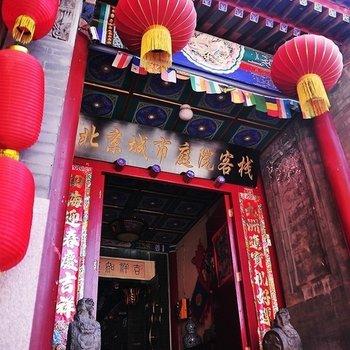 北京城市庭院客栈图片20