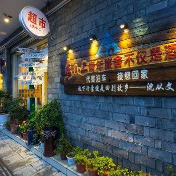 凤凰店小二青年旅舍(青旅)图片1