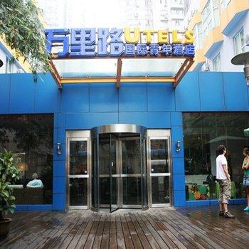 万里路国际青年酒店(上海武宁路店)图片8