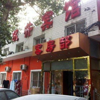 北京双井宾馆
