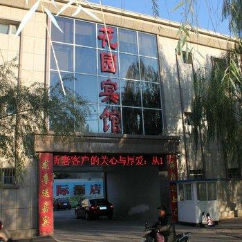 许昌海龙花园宾馆