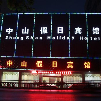 嘉兴中山假日宾馆