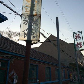 莱州兴存旅馆