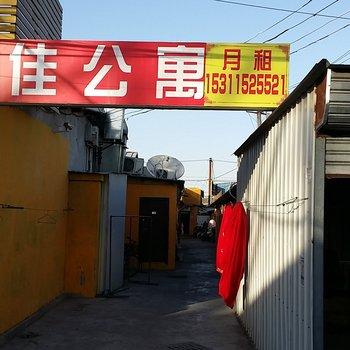 北京居佳公寓图片7