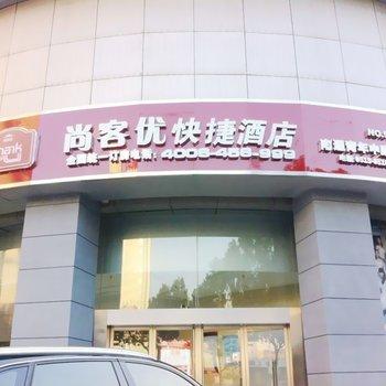 尚客优快捷酒店(南通青年中路店)图片8