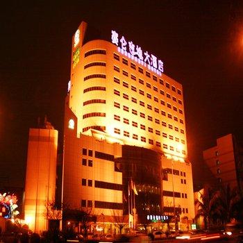 海南赛仑吉地大酒店(海口)