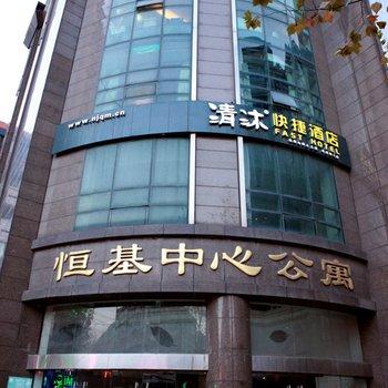 清沐酒店(南京丹凤街恒基公寓店)图片0