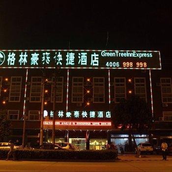 格林豪泰(常州金坛汽车北站店)