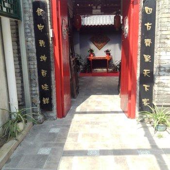 北京悦宾阁四合院客栈(原北京唐庄四合院)图片5