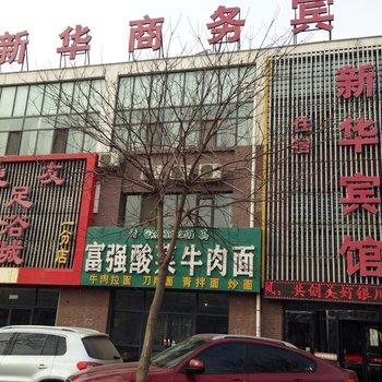 银川市新华商务宾馆