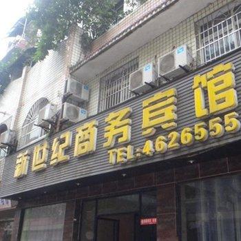 长宁新世纪商务宾馆