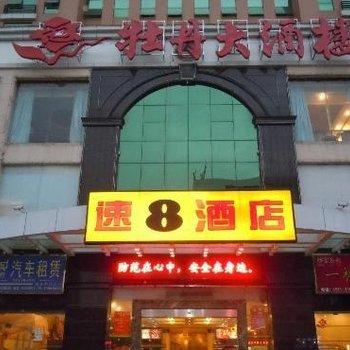 速8酒店(福州五一南路店)