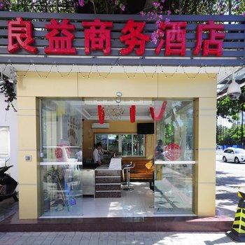 深圳良益商务酒店