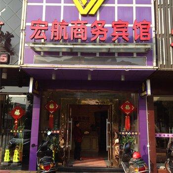 霞浦宏航商务宾馆