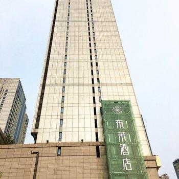 重庆东茉精品酒店