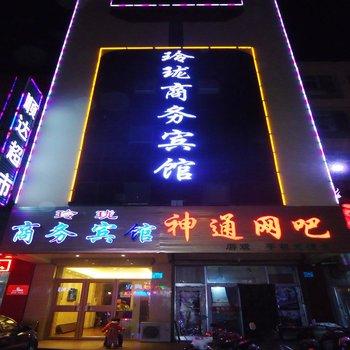 银川玲珑商务宾馆