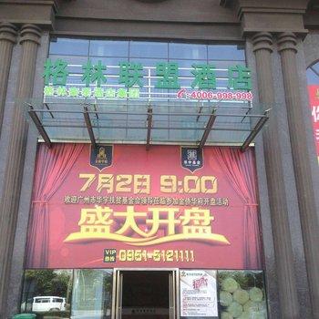 格林联盟酒店(银川市长途汽车南站酒店)