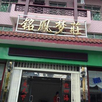 永顺芙蓉镇铭凤梦庄客栈图片2