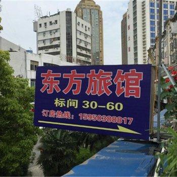 淮安东方旅馆