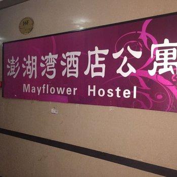 贵阳澎湖湾公寓酒店