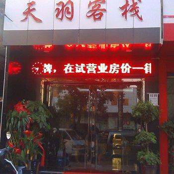 武汉天羽客栈图片4