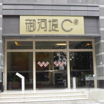 深圳深港酒店式公寓(御河堤分店)图片6