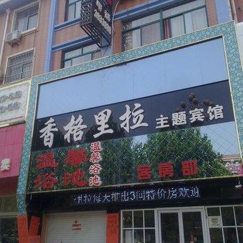 郓城(菏泽)主题酒店  位置:郓城(菏泽)- 地址:郓城汽车站南188米路西图片
