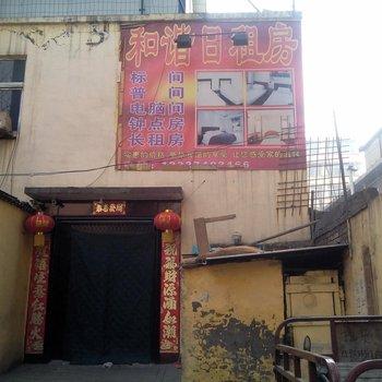 太原和谐日租房(菜园村店)图片16