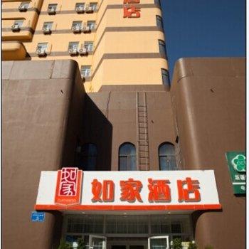如家快捷酒店(库尔勒萨依巴格路孔雀河店)