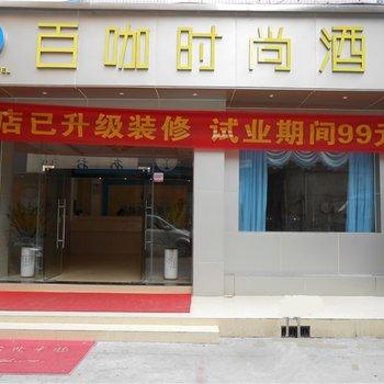 东莞百咖时尚酒店(石龙店)
