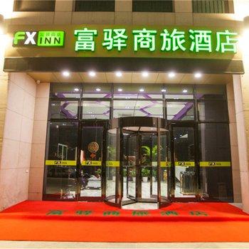 富驿商旅酒店(苏州火车站万达广场店)