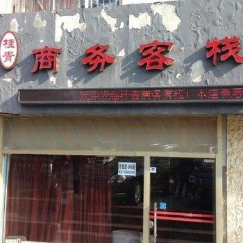 青岛桂青商务客栈图片4