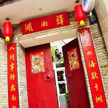 凤凰湖湘驿国际青年旅舍图片0