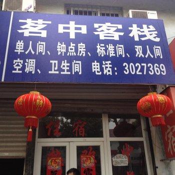 鲁港茗中客栈(芜湖)