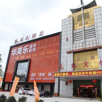 东莞凤岗龙腾大酒店