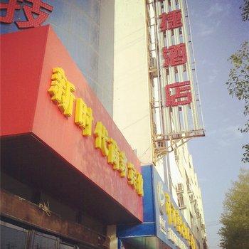 榆林新时代快捷酒店(新时代商务宾馆)