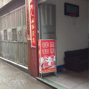 宁德寿宁祥和公寓图片13